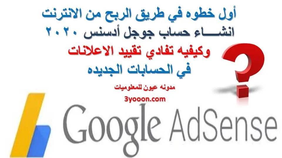 انشاء حساب ادسنس بالطريقه الصحيحه 2020 | الطريقه بالشرح فيديو