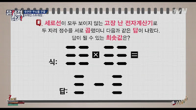 Ha Suk Jin hot brain Hui IQ Test jeon hyun moo enjoy korea Kim Ji Suk noepulgi problematic men Tyler Rasch Brain Warm ups Joo Woo Jae park kyung lee jang won kim ji seok