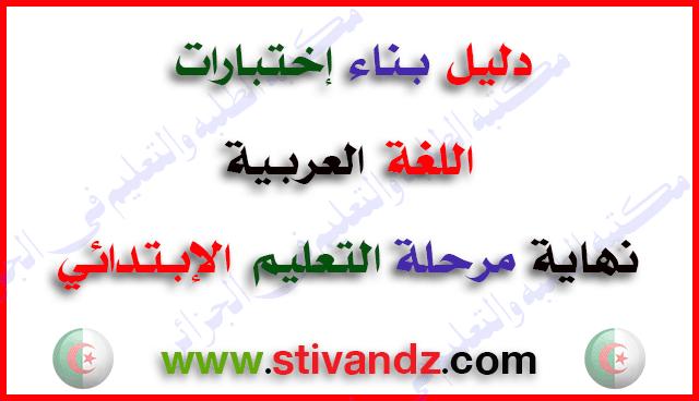 دليل بناء إختبار اللغة العربية لإمتحان نهاية مرحلة التعليم الإبتدائي 2017