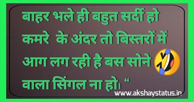Funny hindi quotes