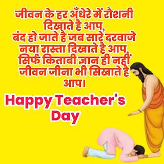 Shayari for Teachers day images  2021 in Hindi