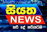 Siyatha News 6.00 pm 14.07.2019