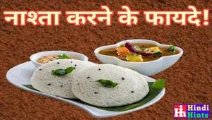 Health-Benefits-Breakfast-Lunch-Dinner-Hindi