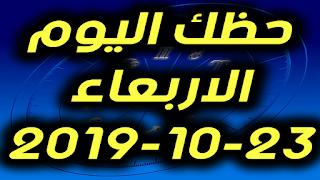 حظك اليوم الاربعاء 23-10-2019 -Daily Horoscope