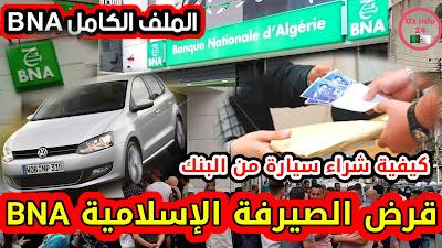 الصيرفة الإسلامية في الجزائر 2020 بنك الجزائر BNA  ،بنك bna شؤاء سبارة قروض حلال للجزائريين ,
