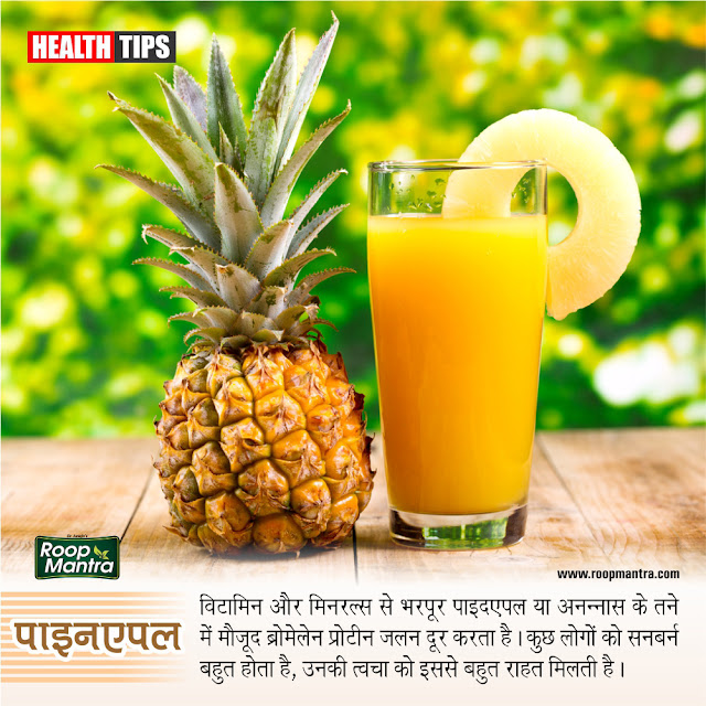 Health Tips for Living by Fruits with Vitamins and Minerals