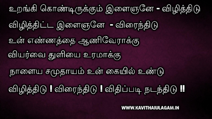 motivational kavithaigal | youth kavithaigal | ilaya samudhaayam kavithaigal | tamil kavithaigal