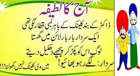 Sardar aur Clinic Urdu Joke