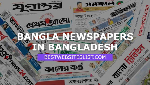 Online Bangla Newspapers Websites in Bangladesh