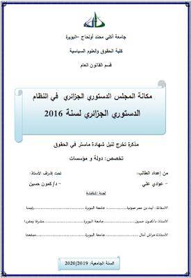 مذكرة ماستر: مكانة المجلس الدستوري الجزائري في النظام الدستوري الجزائري لسنة 2016 PDF