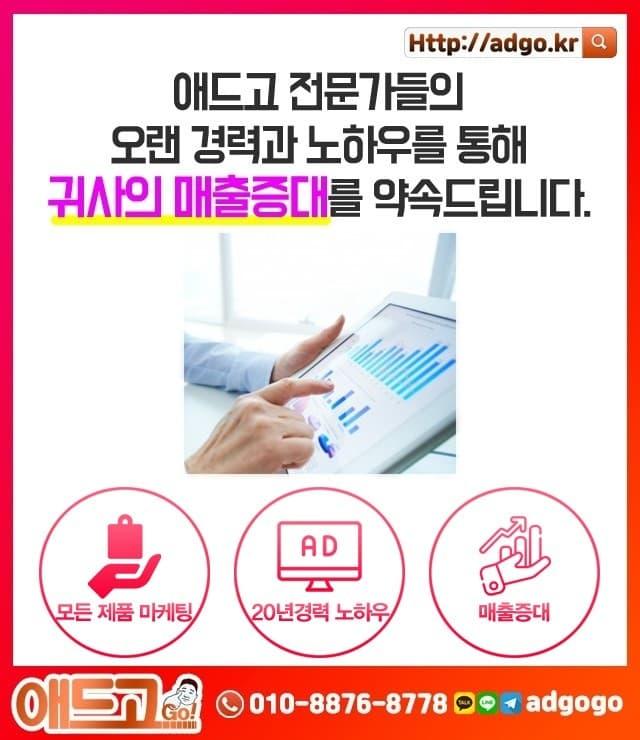 대덕동페이스북광고
