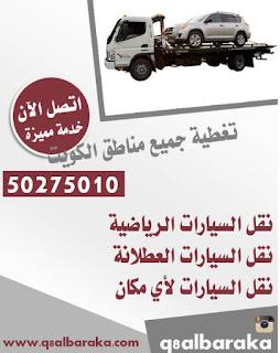 ونش ونشات سيارات سبورت