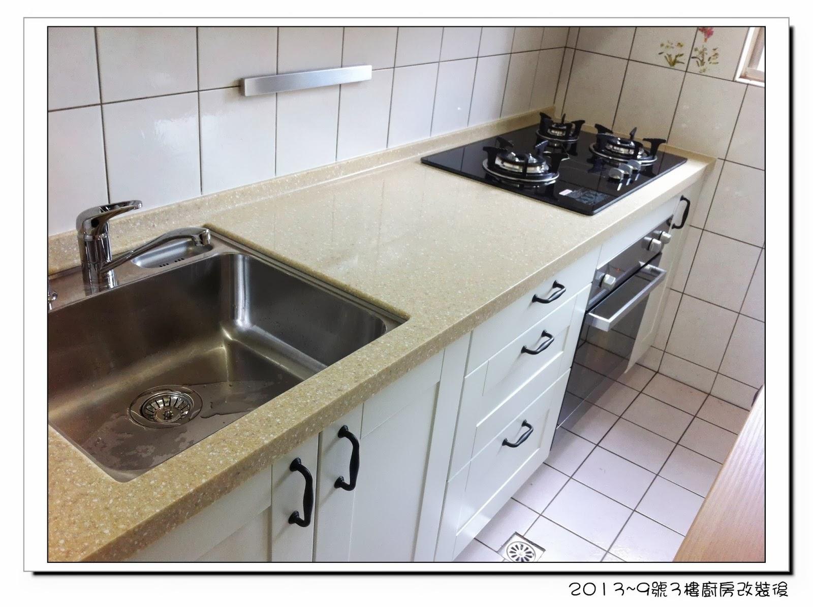 ikea kitchen countertops islands bar stools 9號3樓的廚房 改裝心得紀錄 le monde de catherine 工作檯面的空間 以及水槽旁的距離 都可以事先預訂