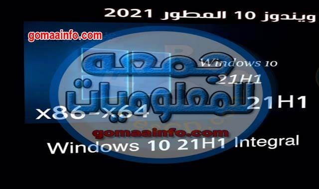 ويندوز 10 المطور 2021 Windows 10 21H1 Integral