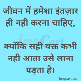 Beautiful Quotes Image in Hindi on Life Free Download