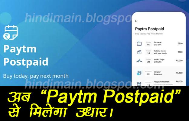 Paytm Postpaid kya hai? Bina Credit Card ke aise Karen shopping