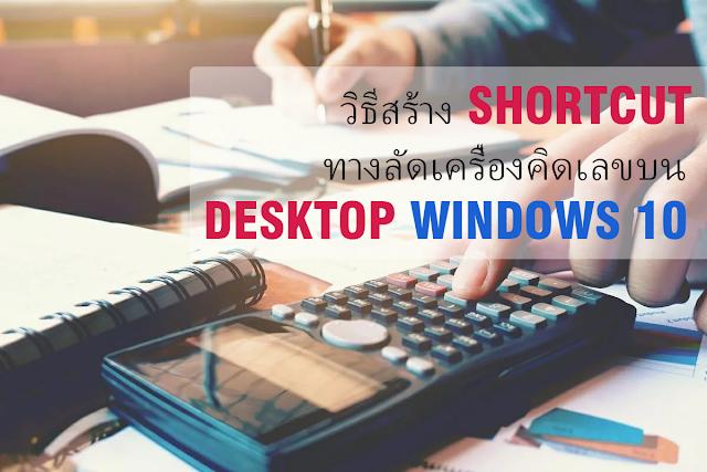 วิธีสร้าง Shortcut ทางลัดเครื่องคิดเลขบน Desktop Windows 10
