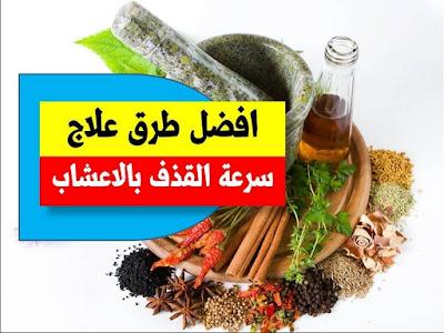 9 أطعمة تساعد على علاج سرعة القذف
