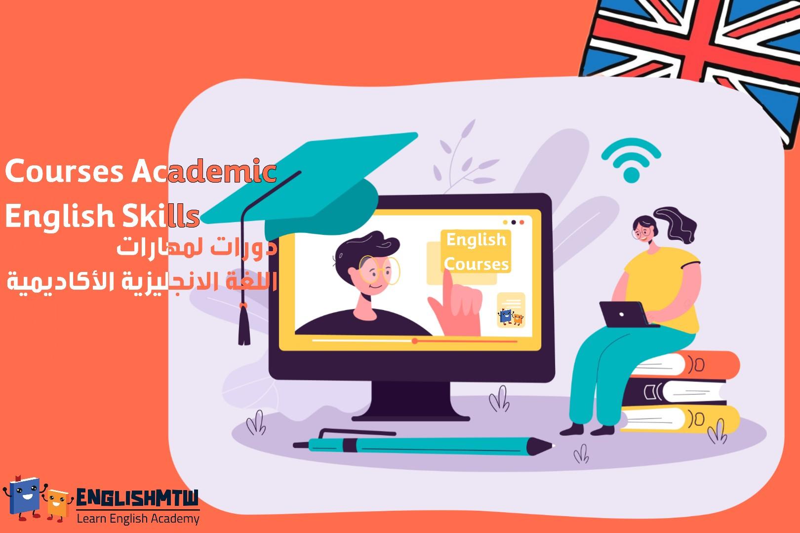 4 دورات انجليزية EAP عن بعد معتمدة مجانا لتعلم اللغة الإنجليزية الأكاديمية