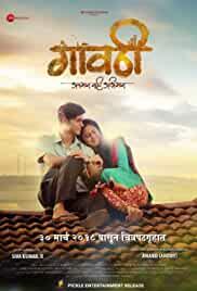 Gavthi (2018)