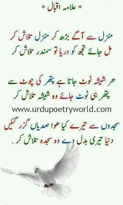 Urdu Poets,Allama Iqbal,Iqbal Poety,Allama Iqbal Urdu Poetry