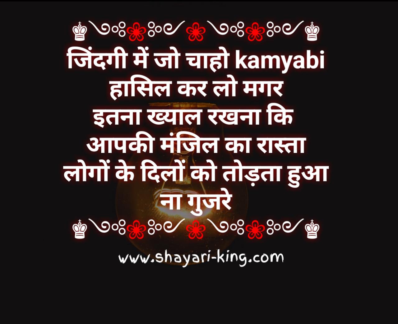 New Motivational shayari in hindi  2 line shayari in hindi  2021