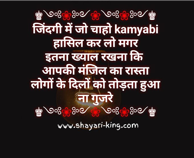 Nwe motivational shayari in hindi 2021 2 line shayari in hindi