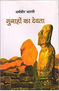 gunaho ka devta dharmaveer bharti,best hindi novels, hindi upnyas list