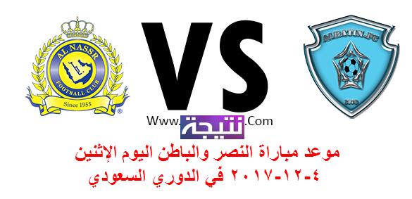 موعد مباراة النصر والباطن اليوم الإثنين 4-12-2017 في الدوري السعودي