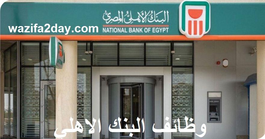وظائف البنك الاهلي المصري لحديثي التخرج براتب 6000 جنية 2021