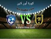 مباراة الكلاسيكو الاتحاد مع الهلال اليوم الدوري السعودي كورة اون لاين