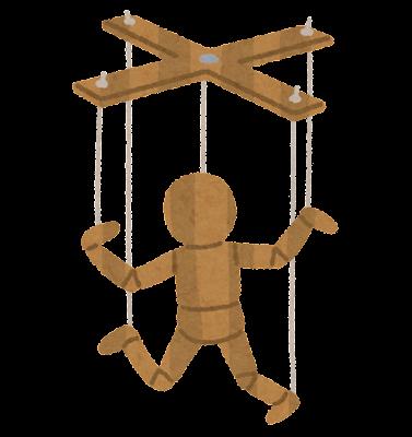 操り人形のイラスト
