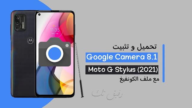 تحميل وتثبيت Google Camera لهاتف Moto G Stylus (2021) [افضل GCam+ملف الكونفيغ]