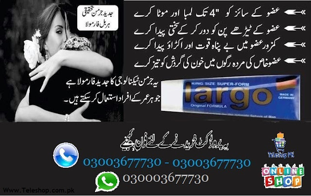 Original Largo Cream Online In Pakistan| Increase Male Size
