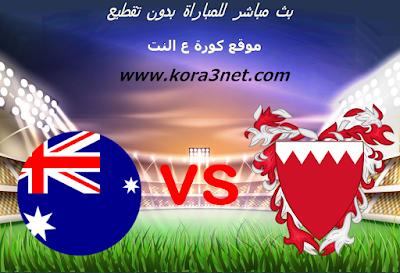 موعد مباراة البحرين واستراليا اليوم 14-01-2020 كاس اسيا تحت 23 سنة