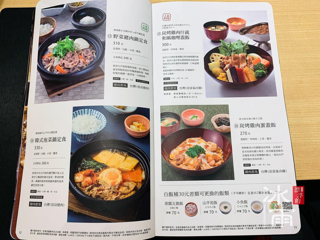 蘆洲家樂福大戶屋|菜單7