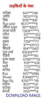 लड़कियों के व्हाट्सएप फोन नंबर लिस्ट/Real Girls WhatsApp Phone Number List In Hindi