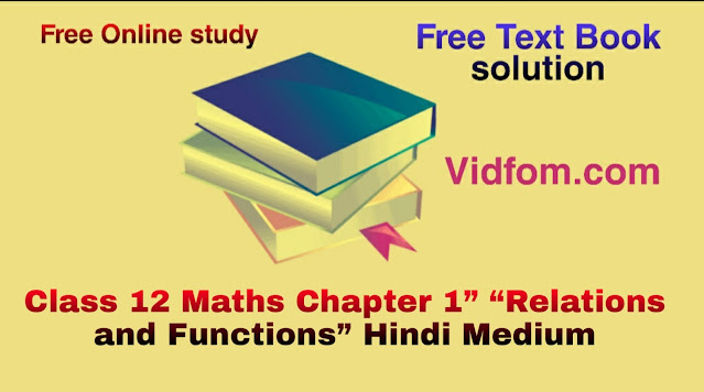 """Class 12 Maths Chapter 1"""" """"Relations and Functions"""" Hindi Medium"""
