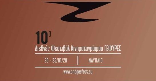 10ο Διεθνές Φεστιβάλ Κινηματογράφου Πελοποννήσου Γέφυρες 20 έως 25 Ιανουαρίου στο Ναύπλιο