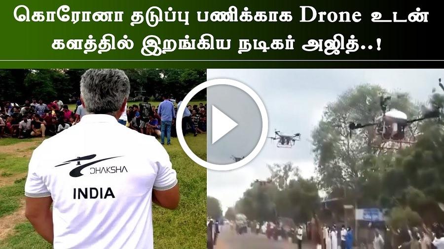 நடிகர் அஜித் செய்த Drone மூலம் Sanitizer தெளிக்கும் பணிதொடங்கியது!!