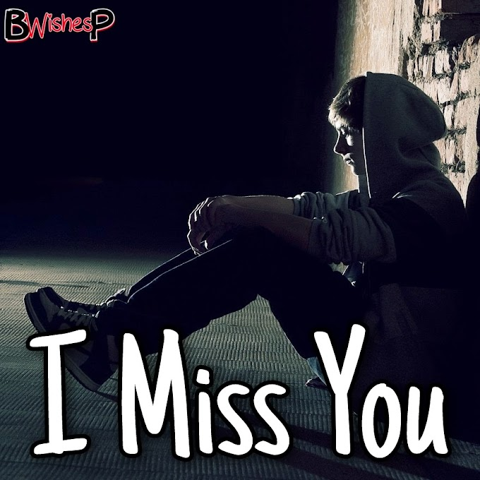 Top 30 I Miss You pictures Images photos Download | Miss u images for Whatsapp