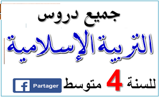 http://bem-bac-onefd.blogspot.com/2017/03/islamique.html