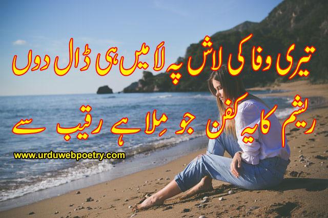 Sahir Ludhianivi Ghazal Poetry