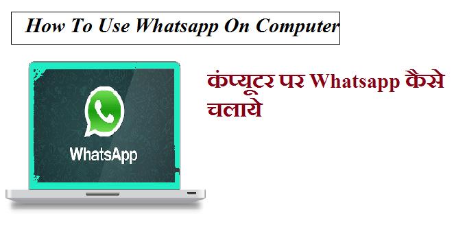 Computer-Par-Whatsapp-Kaise-Chalaye