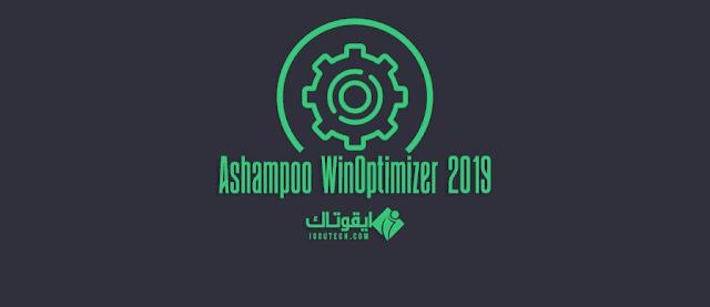 عرض مجاني لبرنامج Ashampoo WinOptimizer 2019 لسنة كاملة