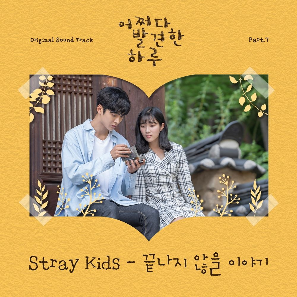 Stray Kids – Extraordinary You OST Part.7