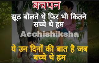 Bachpan Ki Yaadein in Hindi