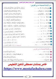 مراجعة شهر أبريل رياضيات للصف الرابع الابتدائي الترم الثاني، تدريبات حساب رابعة ابتدائى لاستاذ مصطفى شاهين