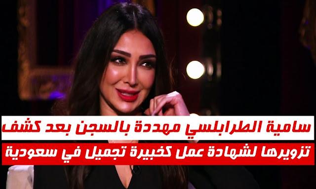 Le ministère saoudien de la Santé ouvre une enquête contre la Tunisienne Samia Trabelsi