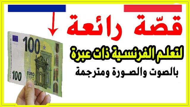 100 يورو € ..قصّة رائعة بالفرنسية مترجمة بالنطق لتعلم الفرنسية للمبتدئين + مكتوبة Un billet de 100 euros